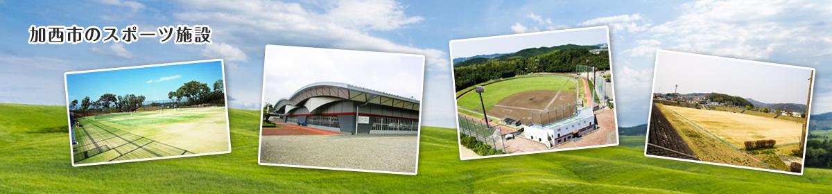加西市体育協会